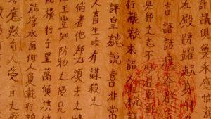 Calligraphie Yao Institut de Tai Chi